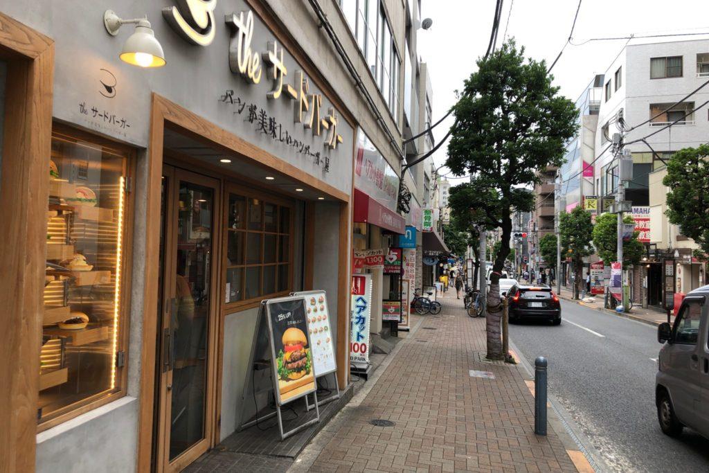 the サードバーガーは茶沢通り沿いにあり