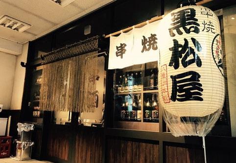 軍鶏と和豚 黒松屋 渋谷店