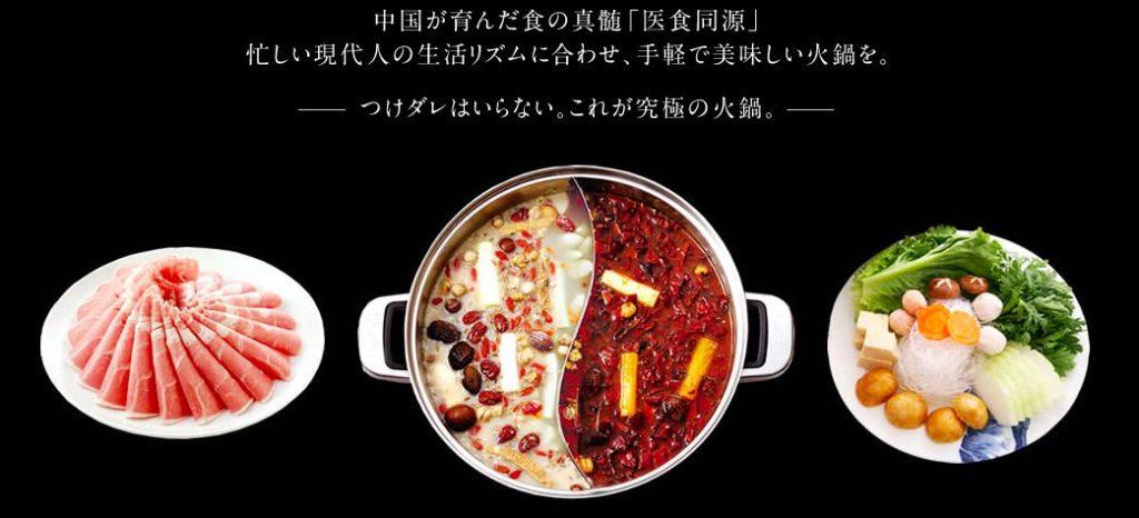本格火鍋専門店 小肥羊(シャオフェイヤン) 池袋店の火鍋