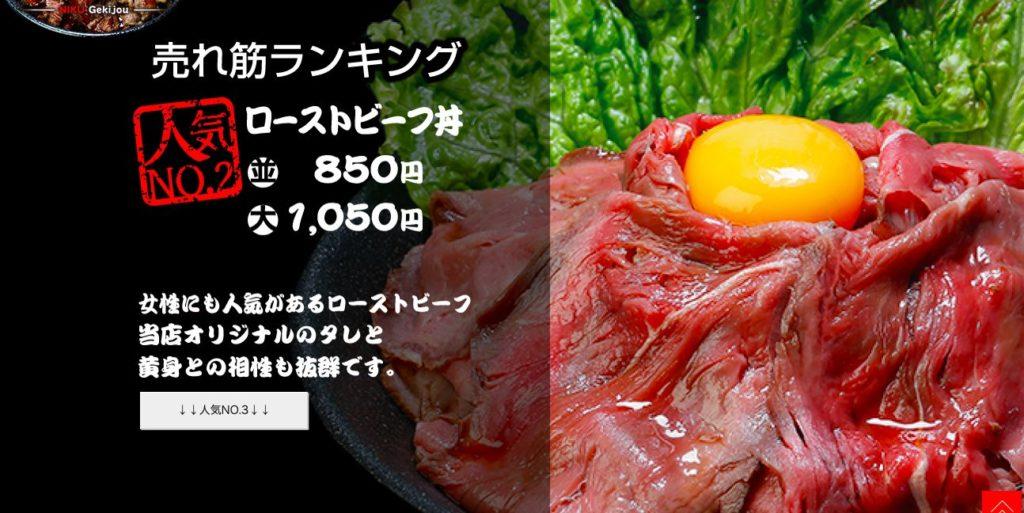 肉劇場のローストビーフ丼
