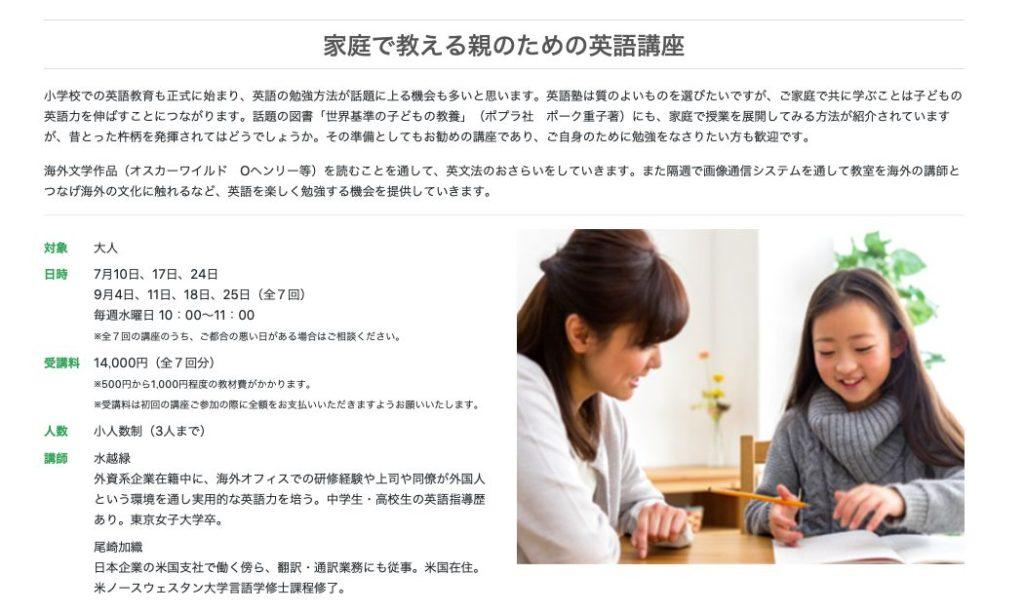 仙川ラーニングプレイスの講座の詳細