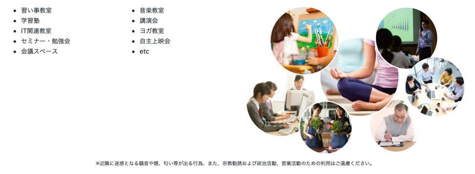 仙川ラーニングプレイスはレンタルスペースの用途