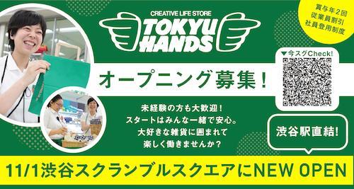 東急ハンズ 渋谷スクランブルスクエア店のバイト・求人情報