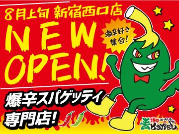 爆辛スパゲッティ専門店 青とうがらし 新宿西口店