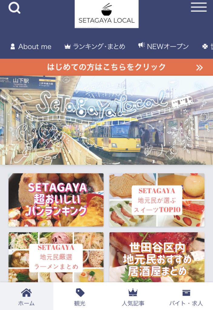 世田谷ローカルのTOP画面