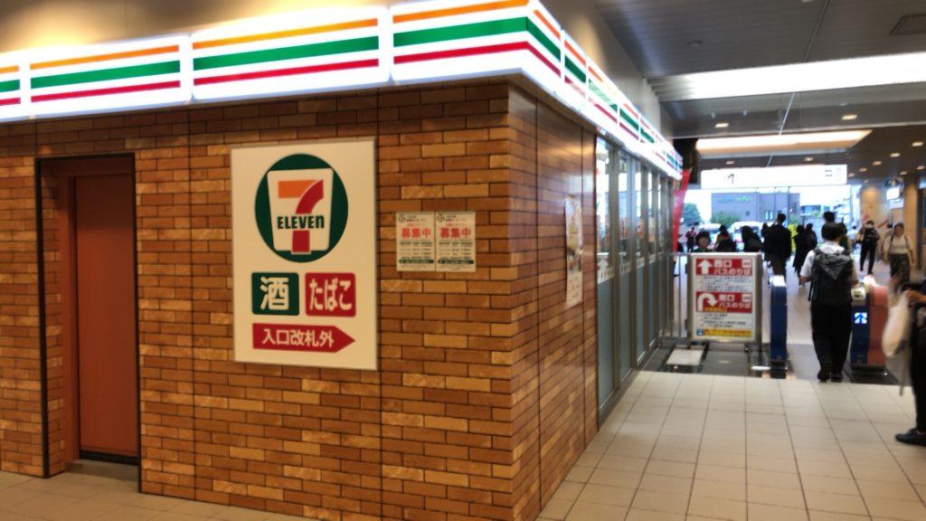 成城学園前駅の西口改札にセブンイレブンがオープン!