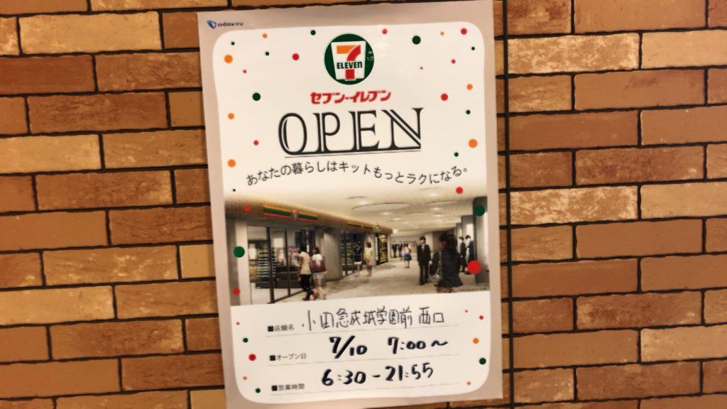 成城学園前駅にセブンイレブンがオープン!