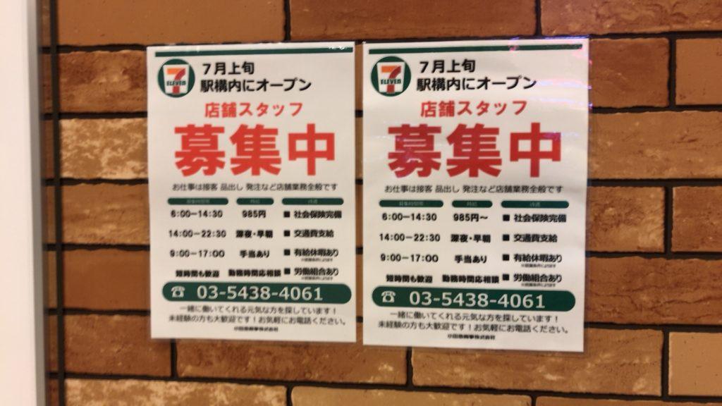 小田急線沿いのセブンイレブンのバイト・求人情報