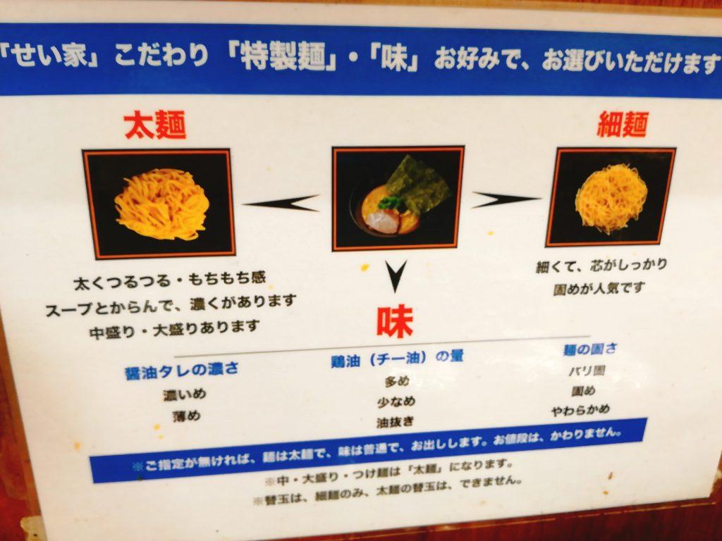 せい家本店(経堂)は麺の硬さや味を選べる
