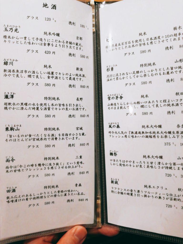 「きたの」豪徳寺の日本酒メニュー