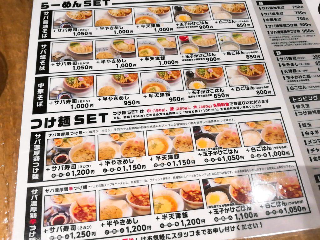 サバ6(さばろく)製麺所 成城学園前店のメニュー