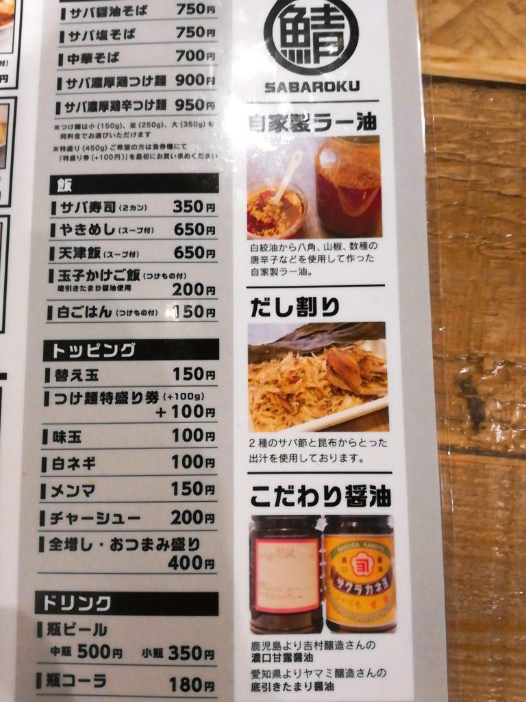 サバ6製麺所 成城学園前店のメニュー