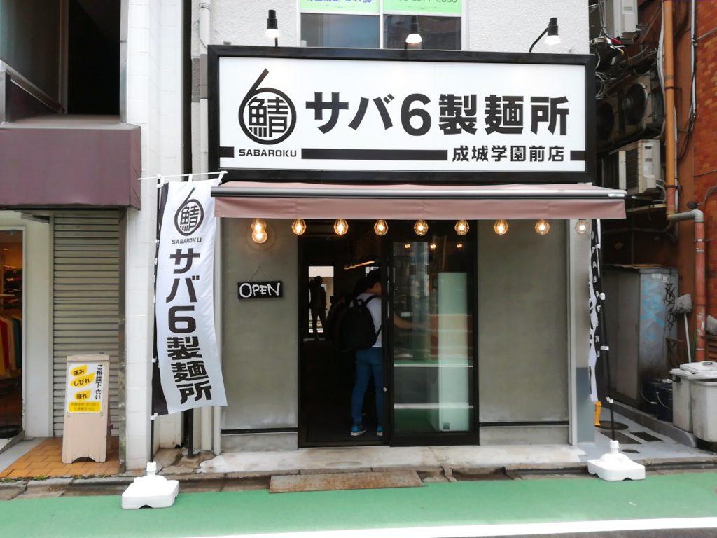 サバ6(さばろく)製麺所 成城学園前店の外観