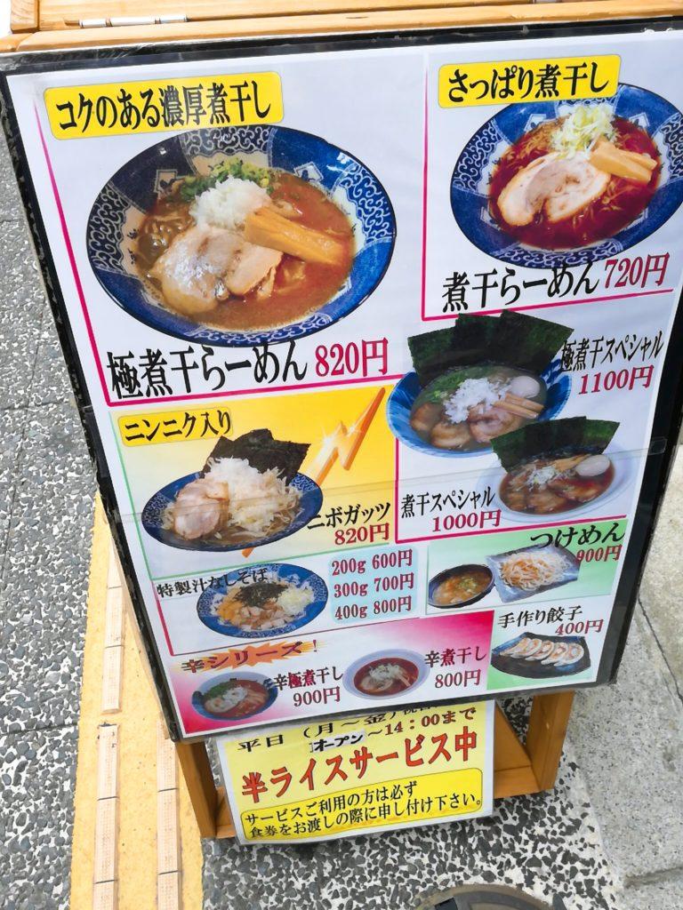 松陰神社前青森煮干し中華そば JIN(じん)のメニュー