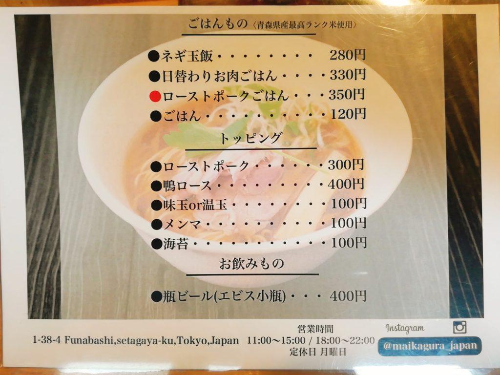 らーめんMAIKAGURA(まいかぐら)千歳船橋のサイドメニュー