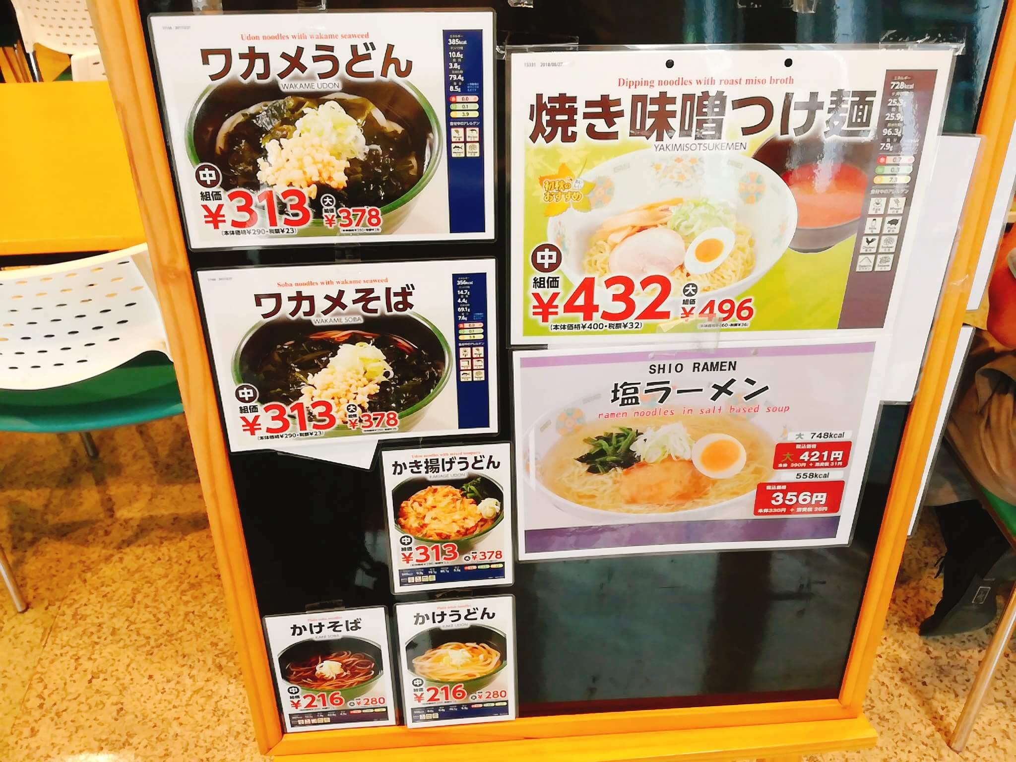 東京農業大学のカフェテリア「グリーン」のメニュー