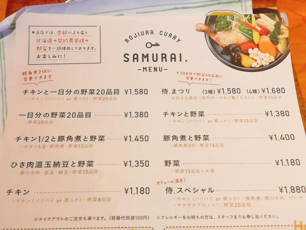 Rojiura Curry SAMURAI. 下北沢店(路地裏カリィ侍)のメニュー