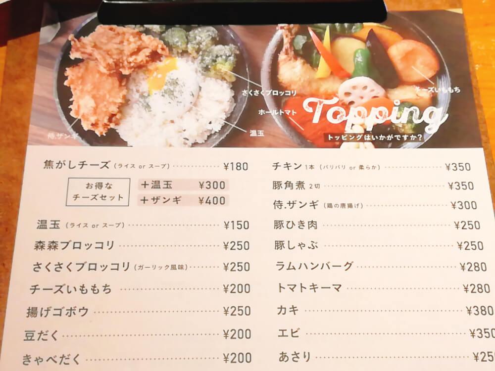 Rojiura Curry SAMURAI. 下北沢店(路地裏カリィ侍)のトッピング