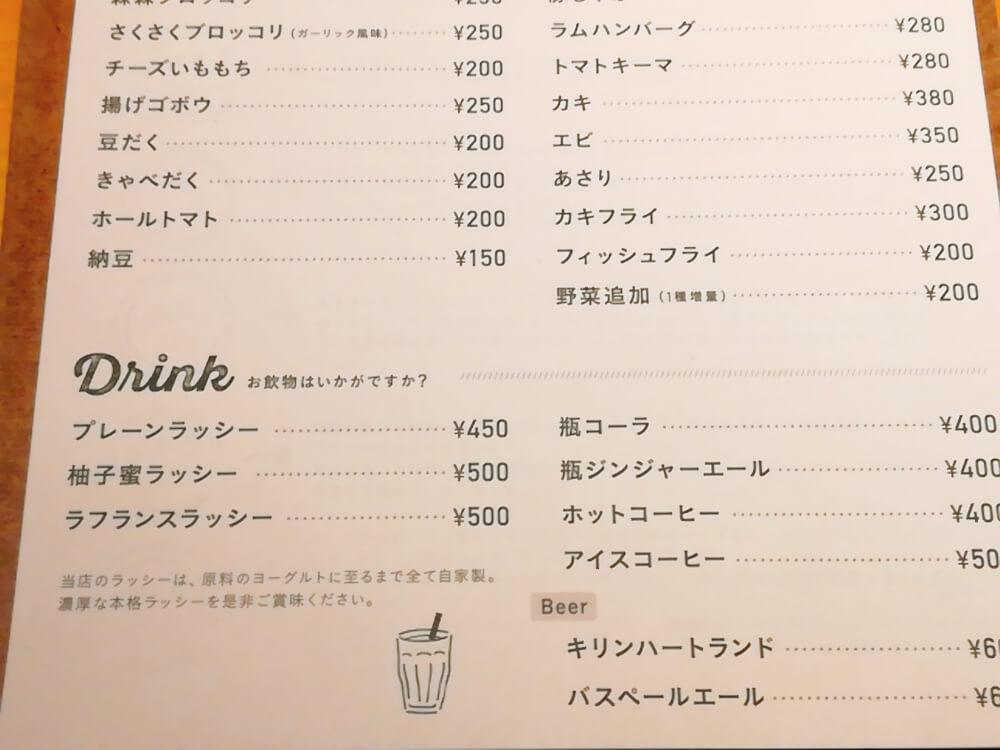 Rojiura Curry SAMURAI. 下北沢店(路地裏カリィ侍)のドリンクメニュー