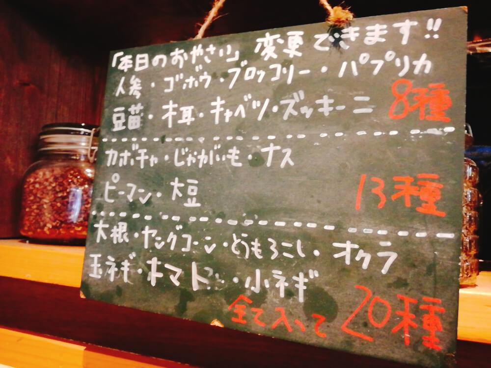 Rojiura Curry SAMURAI. 下北沢店(路地裏カリィ侍)の野菜は北海道契約農家のもの