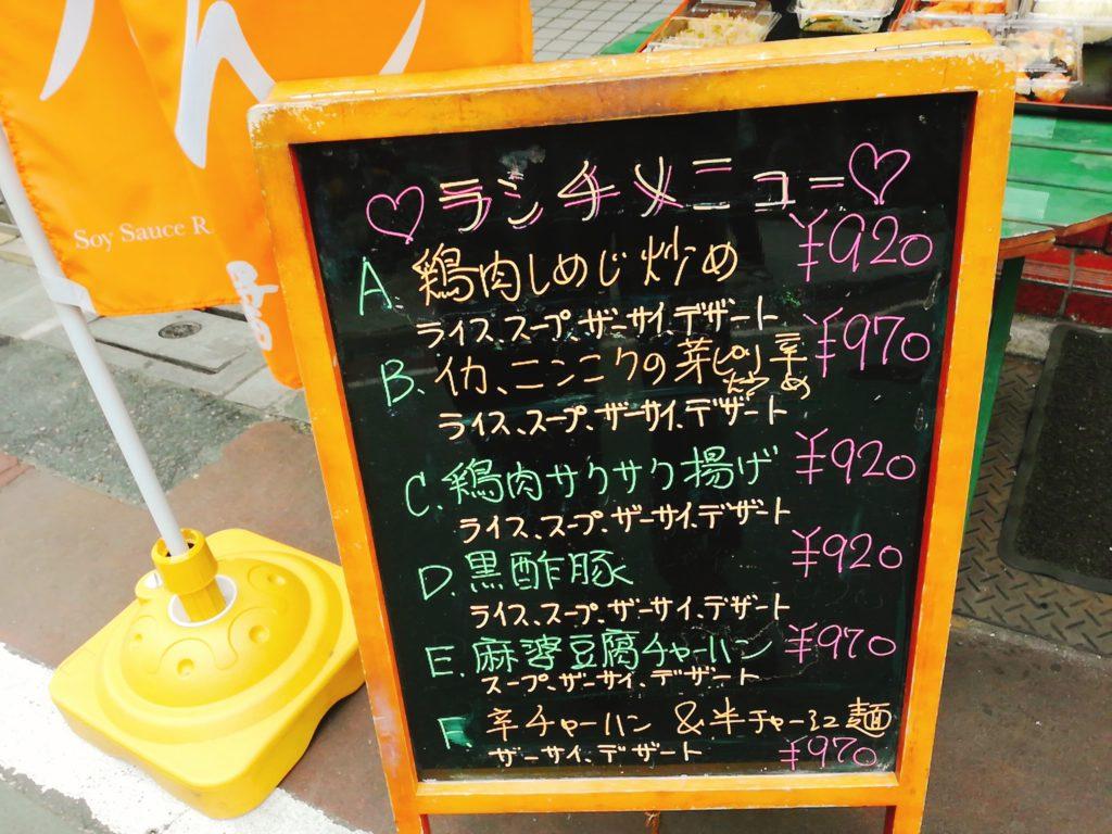下高井戸の皇庭餃子房のランチメニュー