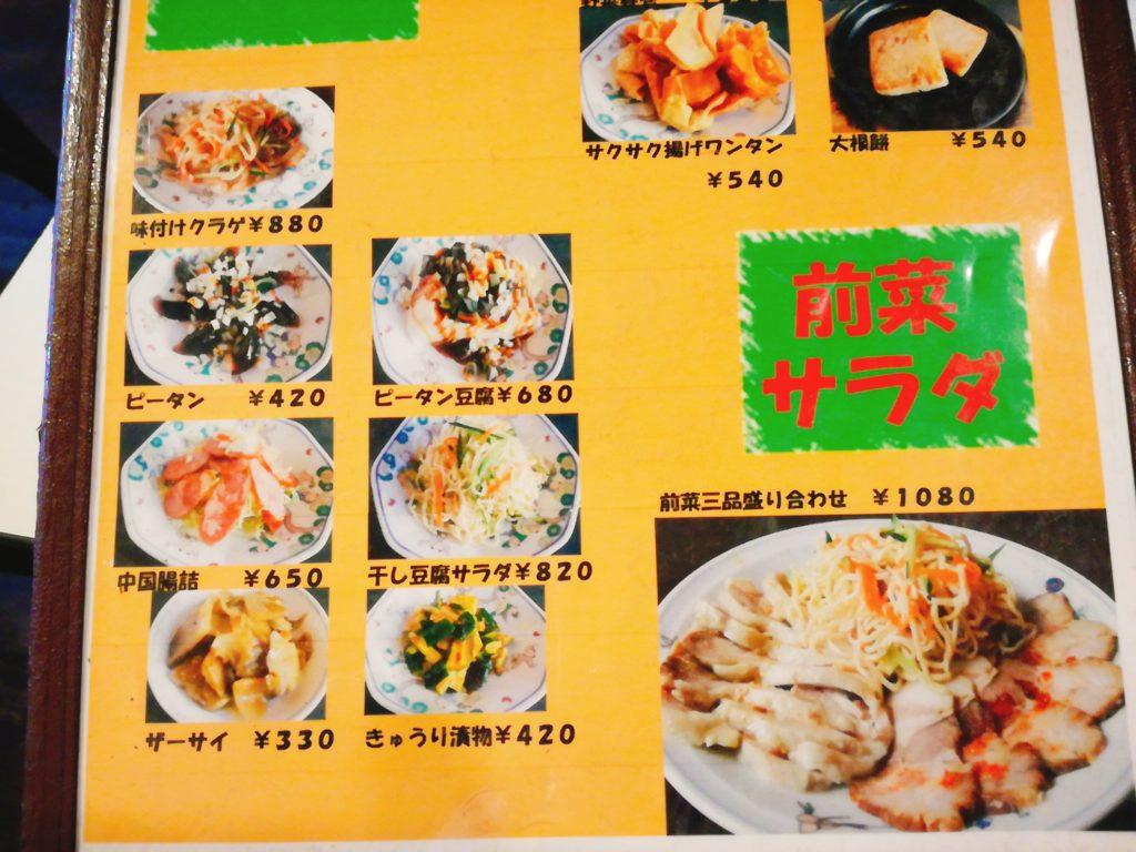 下高井戸の皇庭餃子房のメニュー
