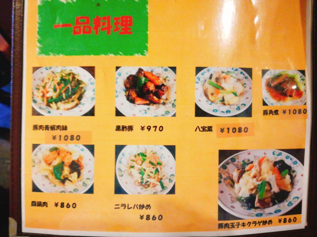 下高井戸の皇庭餃子房の一品料理