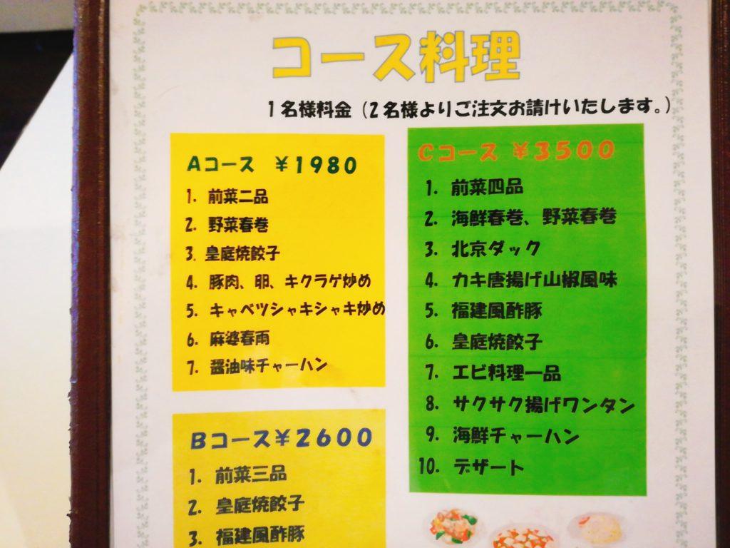 下高井戸の皇庭餃子房のコース料理