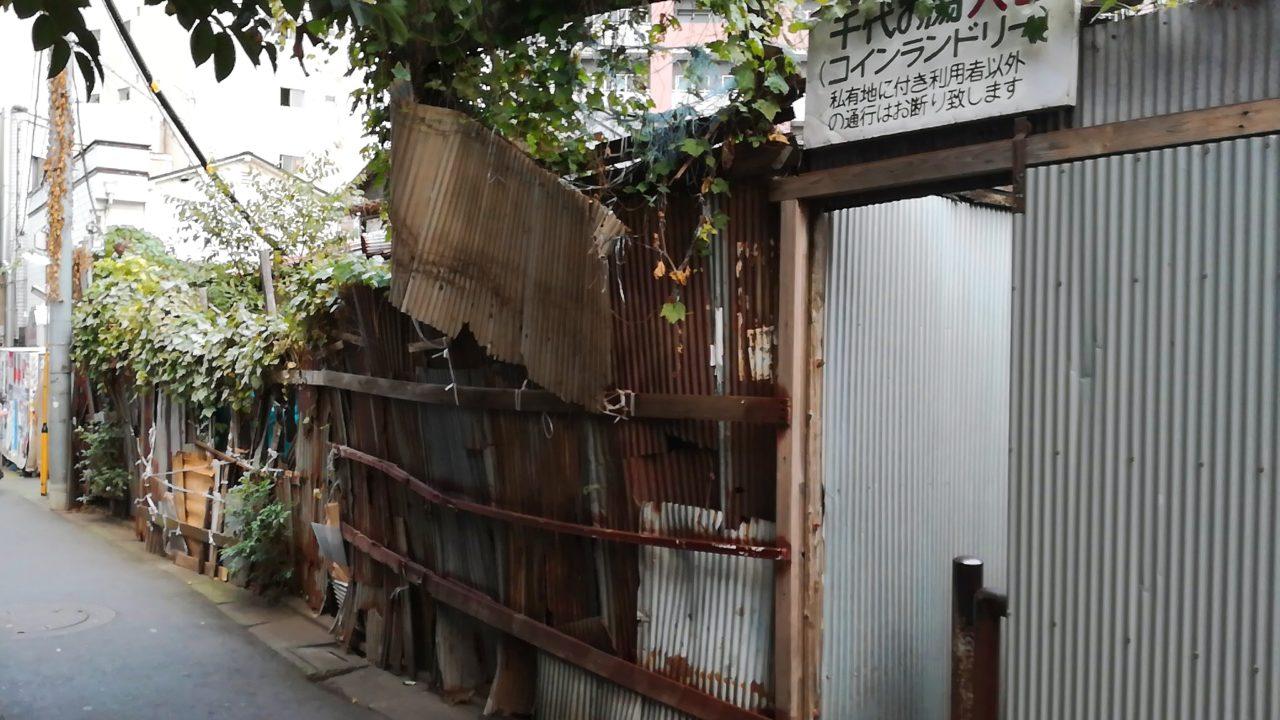 三角地帯側 千代の湯入口