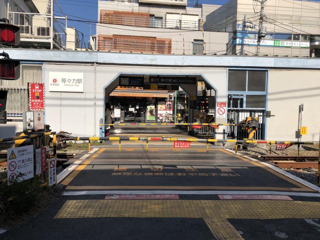 東急大井町線 等々力駅の駅前