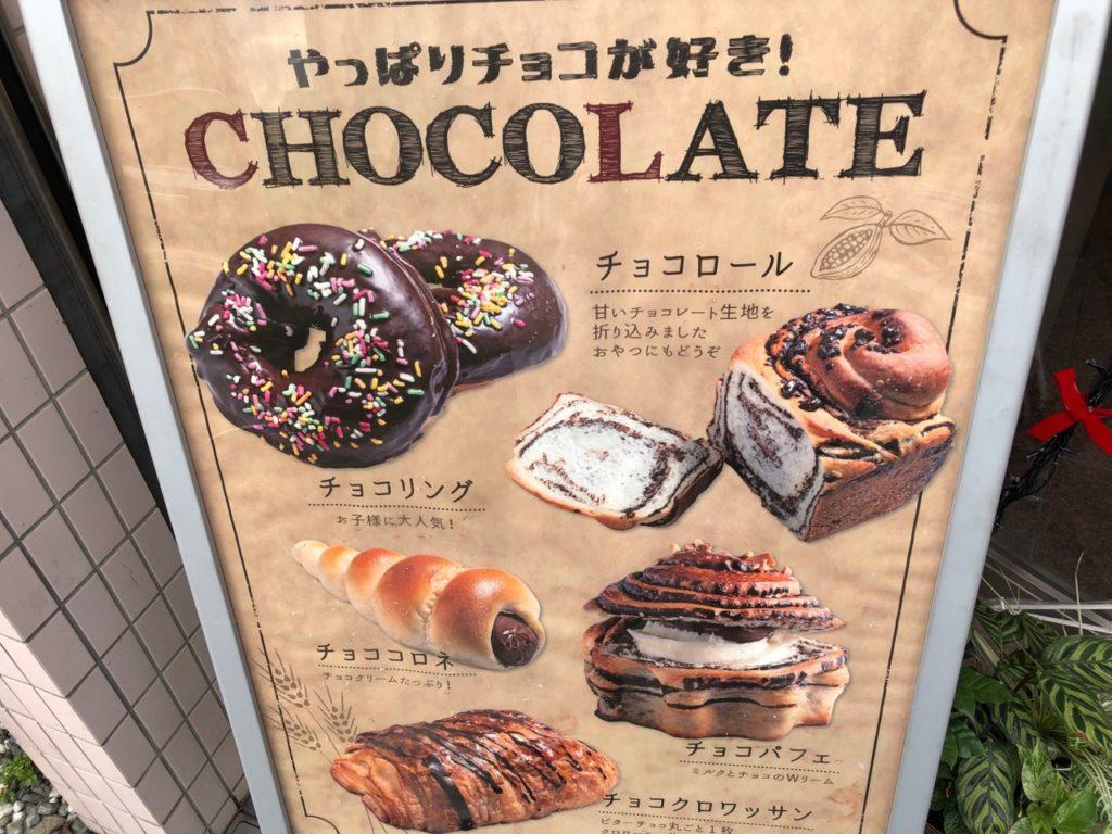 フジヤ桜新町駅前店の新作パンメニュー