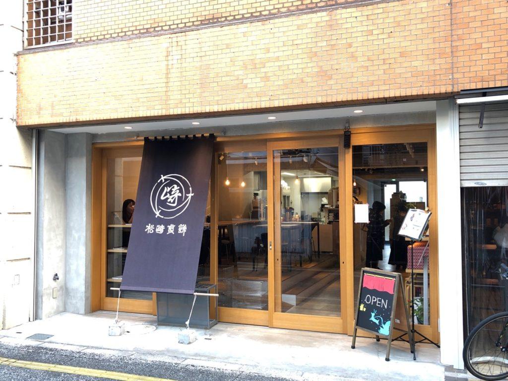 松崎煎餅 松陰神社前店の外観