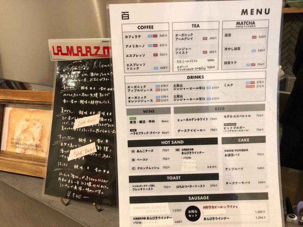 世田谷百貨店のメニュー