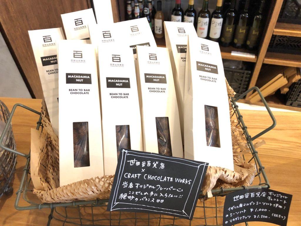 世田谷百貨店で売っているオリジナルチョコレート
