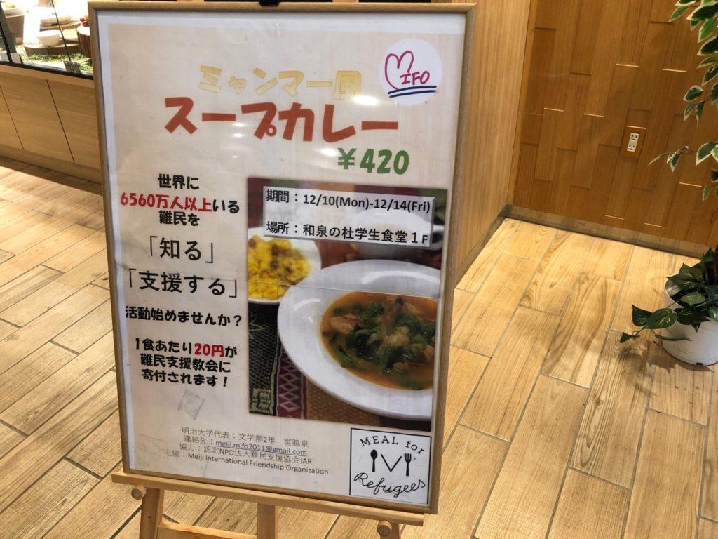 明治大学学食のスープカレーは期間限定メニュー