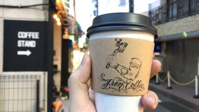 【アイアンコーヒー 豪徳寺】商店街沿いにある武骨なコーヒースタンド