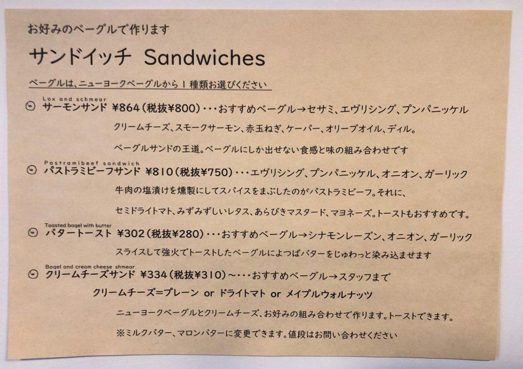 上北沢のケポベーグルズのサンドイッチメニュー