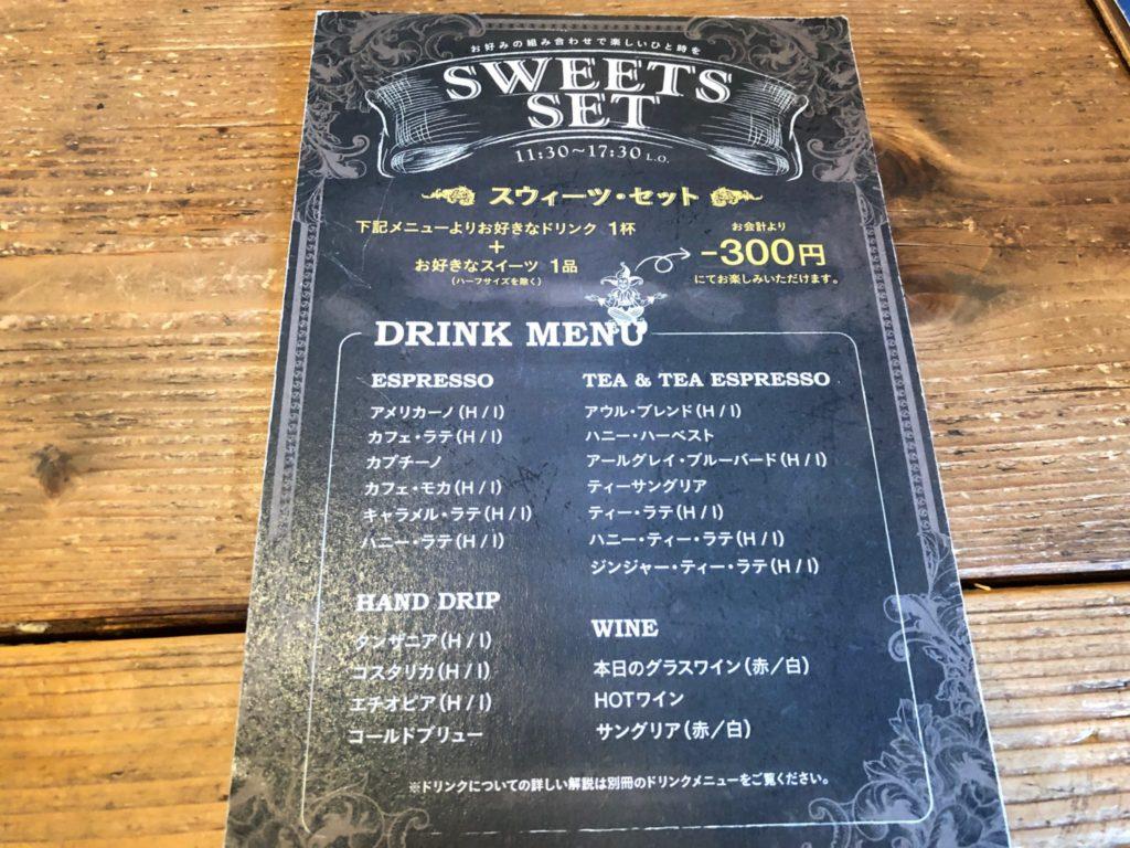 ソウルツリー(Cafe Soul Tree)二子玉川のスイーツセット