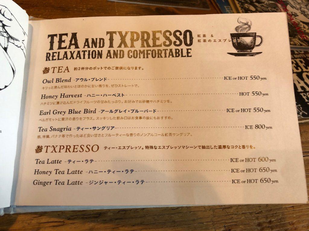 ソウルツリー(Cafe Soul Tree)二子玉川のメニュー
