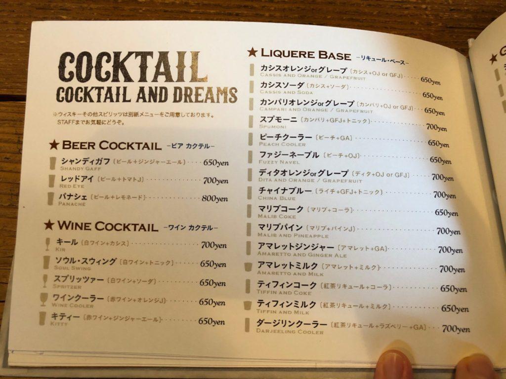 ソウルツリー(Cafe Soul Tree)二子玉川のカクテルメニュー