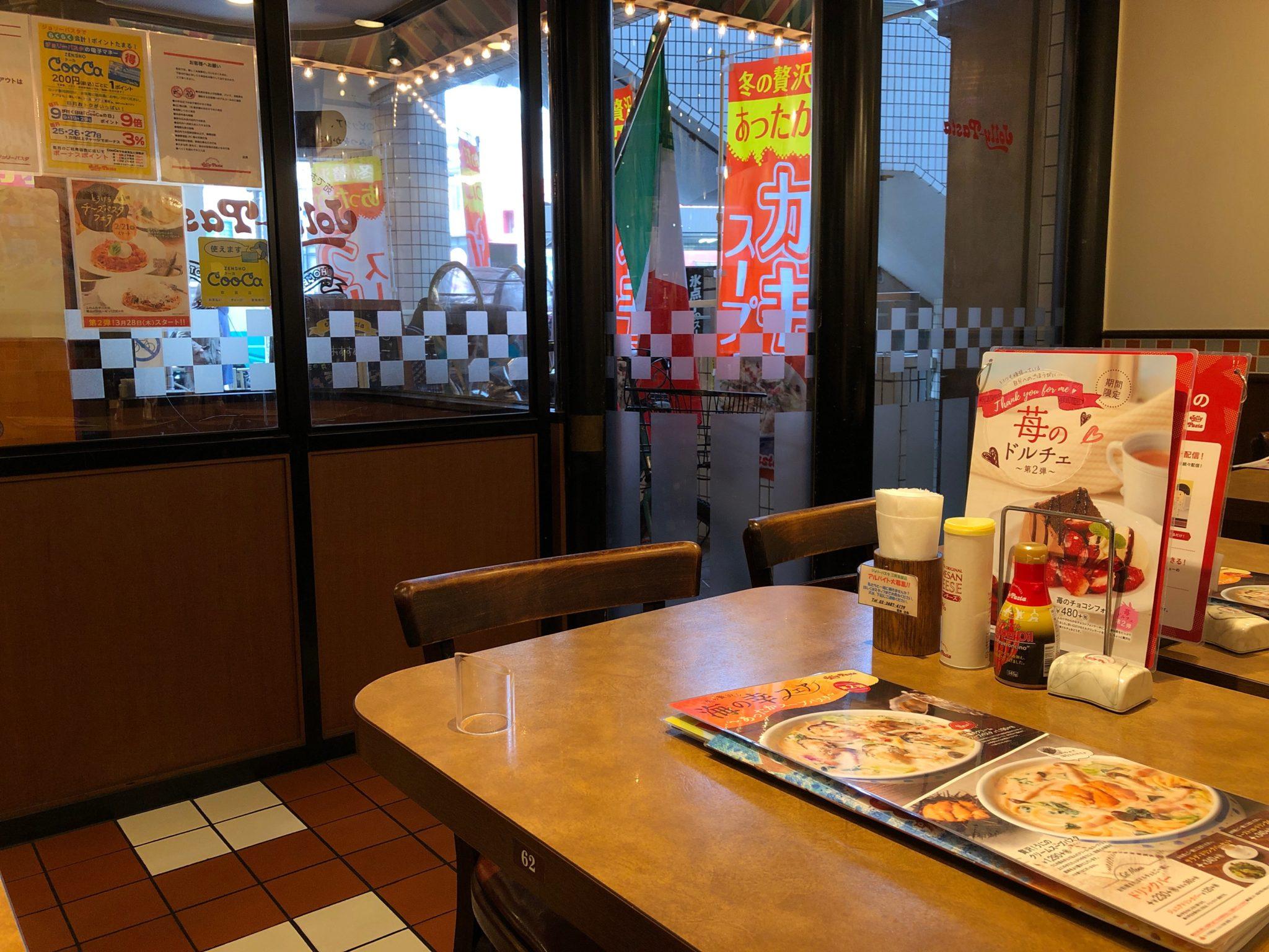 ジョリーパスタ三軒茶屋本店の店内の様子