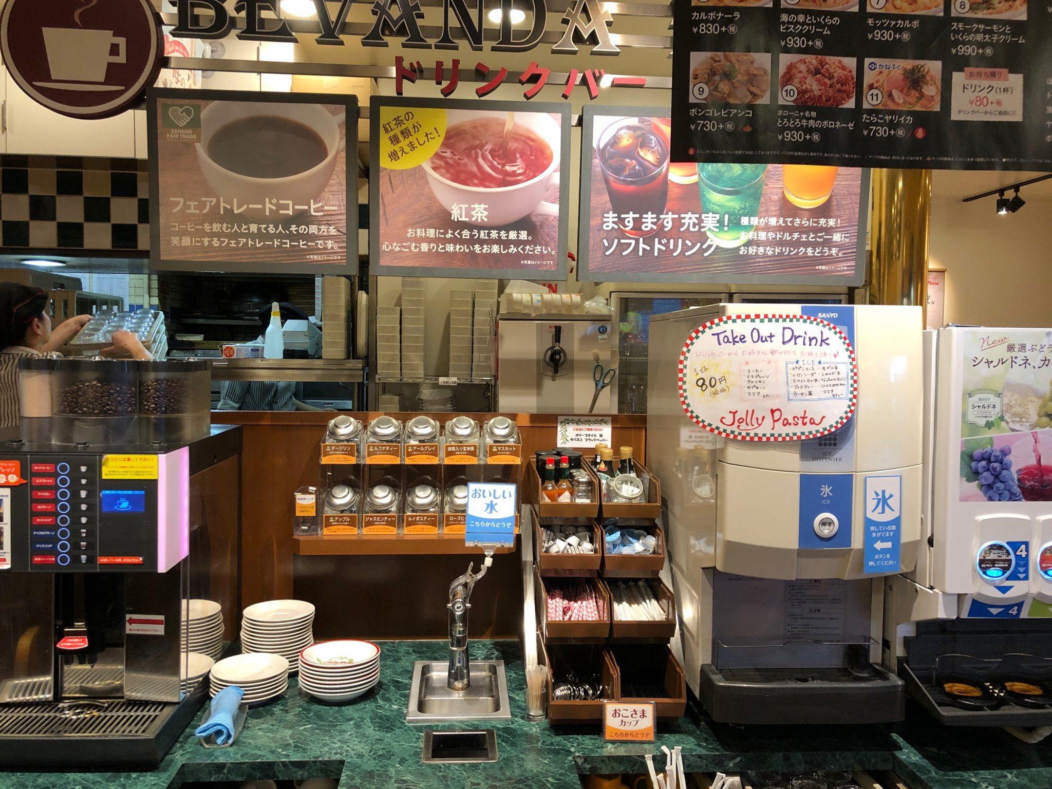 ジョリーパスタ三軒茶屋本店のドリンクバー