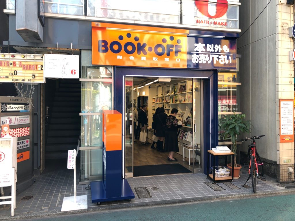 ブックオフ経堂店の外観