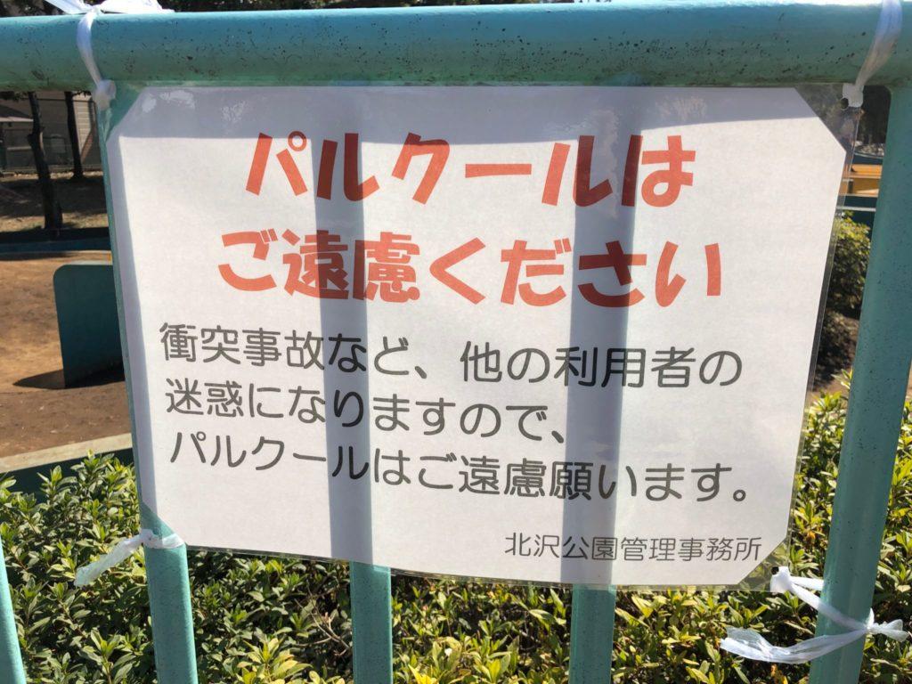 羽根木公園の遊具(アスレチック・迷路)はパルクール禁止