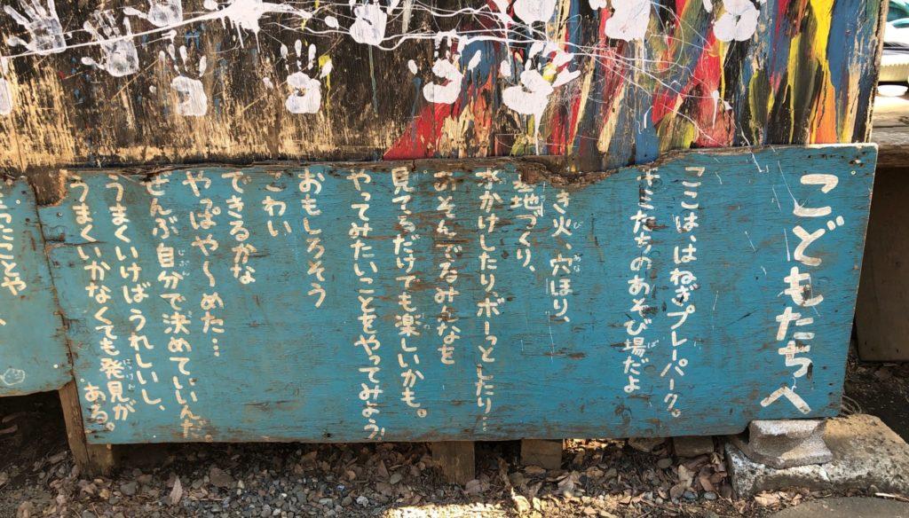 羽根木公園にある日本で初の羽根木プレーパークのメッセージ