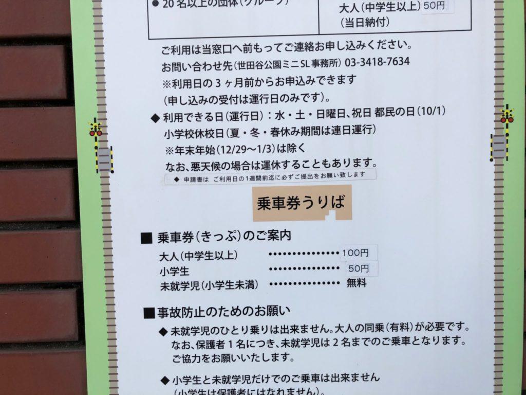 世田谷公園ミニSLの料金