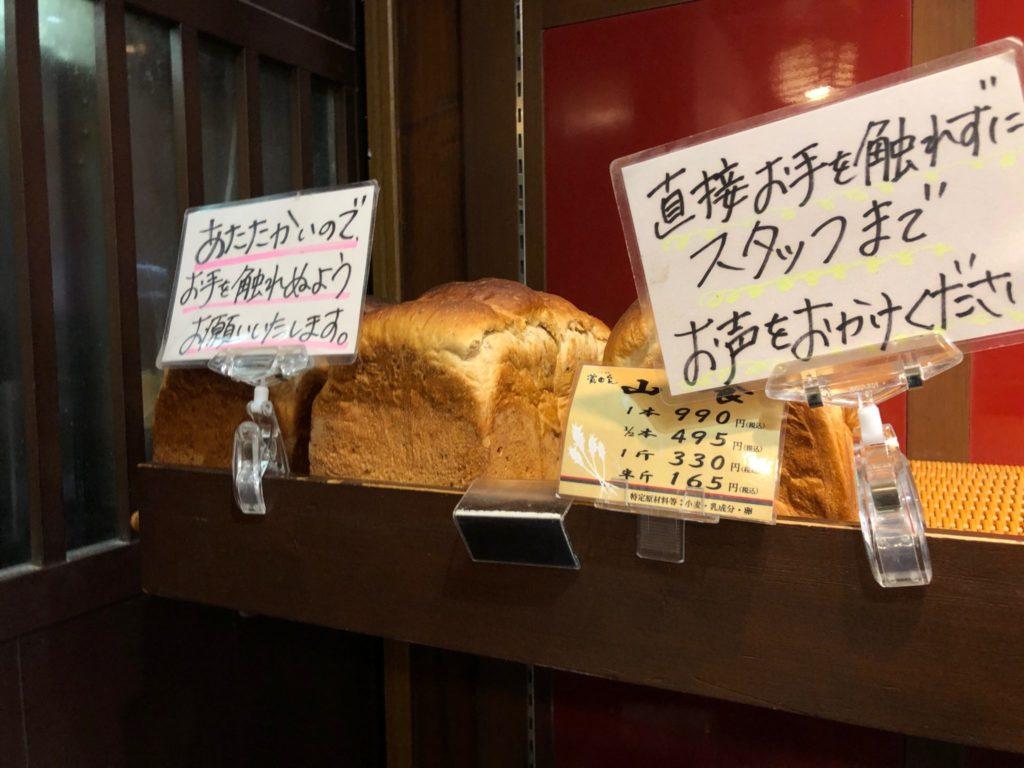 三軒茶屋にある濱田屋本店の食パン