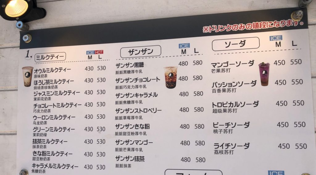 OWL TEA(オウルティー) 武蔵小杉店のメニュー