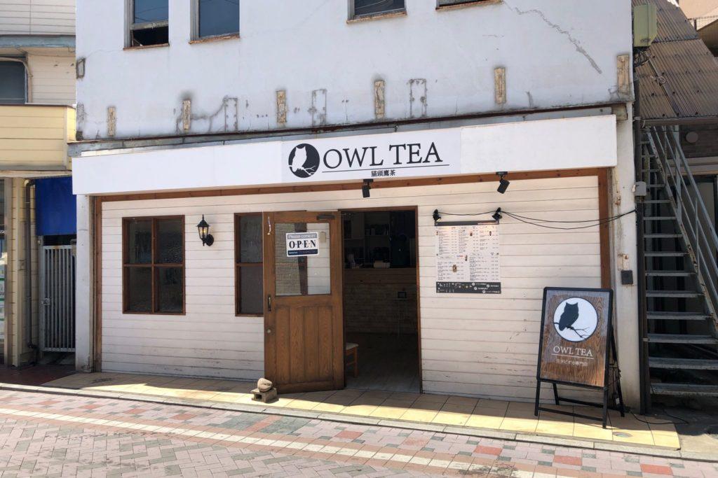 OWL TEA(オウルティー) 武蔵小杉店の外観