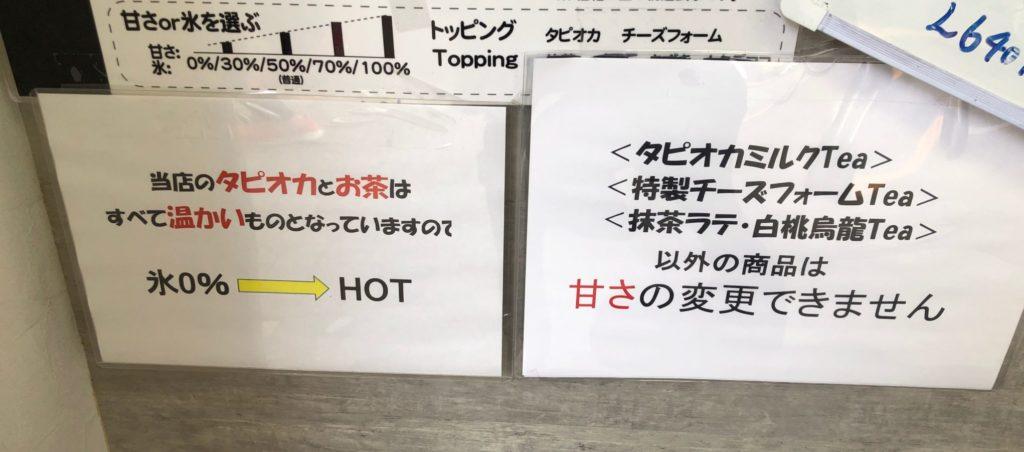 三茶ヤ(さんちゃや)のメニュー